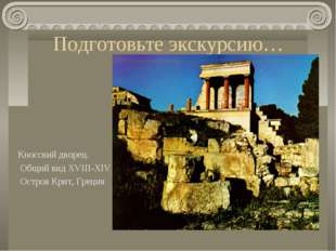 Подготовьте экскурсию… Кносский дворец. Общий вид XVIII-XIV вв. до н.э. Остр