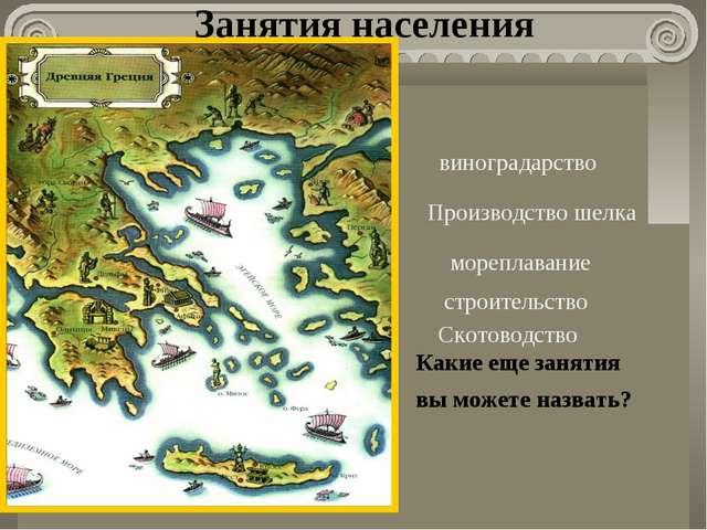 Занятия населения виноградарство Производство шелка мореплавание Скотоводство...
