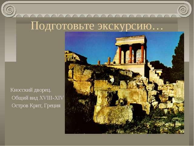 Подготовьте экскурсию… Кносский дворец. Общий вид XVIII-XIV вв. до н.э. Остр...