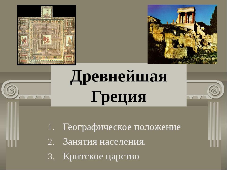Древнейшая Греция Географическое положение Занятия населения. Критское царство