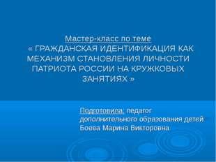 Мастер-класс по теме « ГРАЖДАНСКАЯ ИДЕНТИФИКАЦИЯ КАК МЕХАНИЗМ СТАНОВЛЕНИЯ ЛИЧ