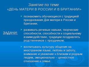 Занятие по теме «ДЕНЬ МАТЕРИ В РОССИИ И В БРИТАНИИ» ЗАДАЧИ: познакомить обуча
