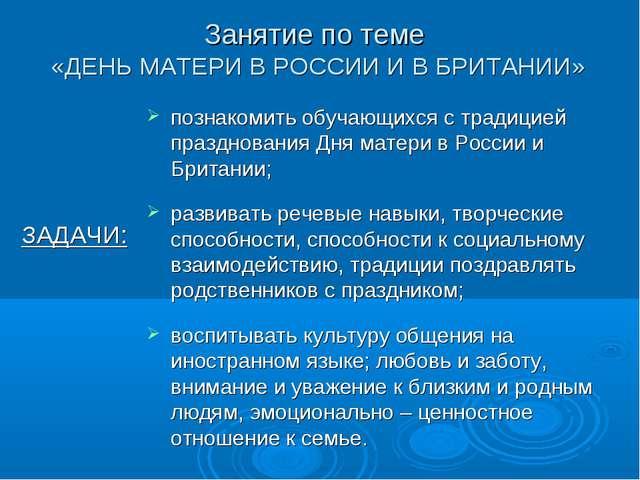 Занятие по теме «ДЕНЬ МАТЕРИ В РОССИИ И В БРИТАНИИ» ЗАДАЧИ: познакомить обуча...