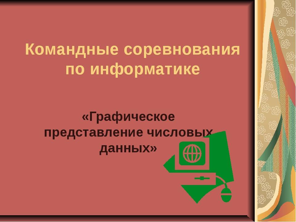 Командные соревнования по информатике «Графическое представление числовых дан...