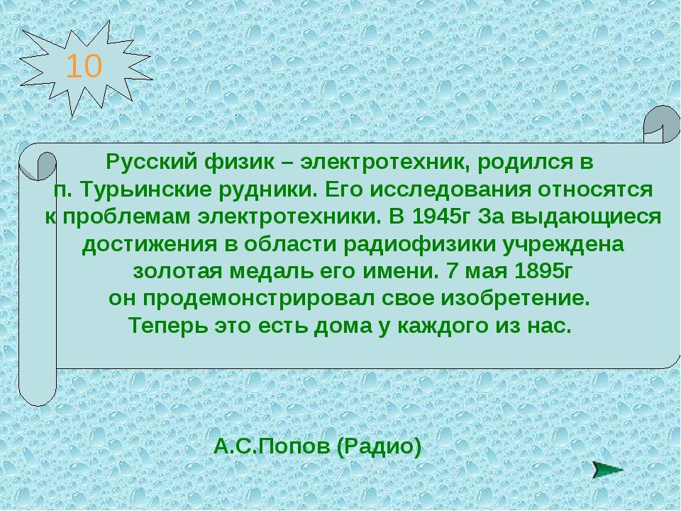 10 Русский физик – электротехник, родился в п. Турьинские рудники. Его исслед...