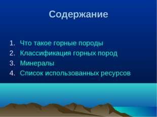 Содержание Что такое горные породы Классификация горных пород Минералы Список