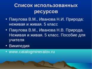 Список использованных ресурсов Пакулова В.М., Иванова Н.И. Природа: неживая и