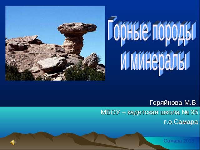 Горяйнова М.В. МБОУ – кадетская школа № 95 г.о.Самара Самара 2013