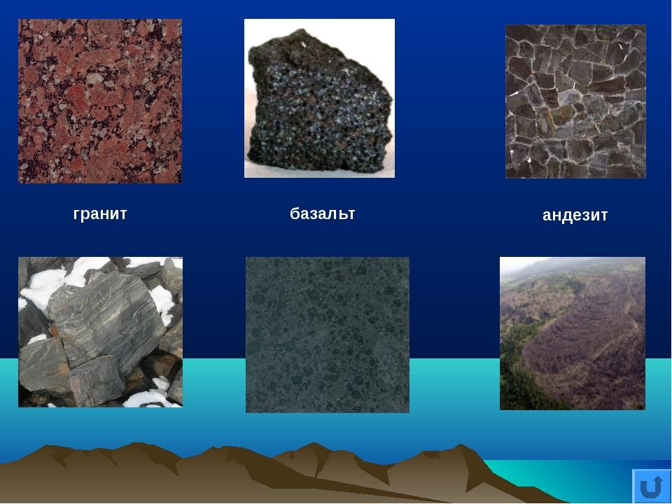 гранит базальт андезит
