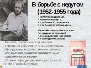 Это было первое в СССР описание лагерей ГУЛАГа. «Я в 50-м году, в какой-то до
