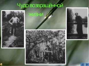«Архипелаг ГУЛАГ» Весной 1968 года писатель завершил работу над новым романом
