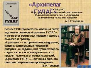 Счастье семейной жизни А.И.Солженицын был счастлив в семейной жизни. Вместе с