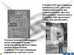 А.И.Солженицын объяснил нам, как человеку стать человеком в той стране, в те