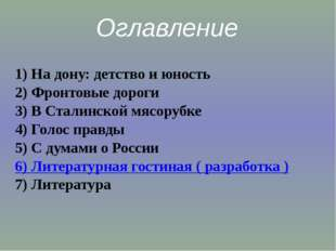 1) На дону: детство и юность 2) Фронтовые дороги 3) В Сталинской мясорубке 4)