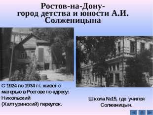С 1924 по 1934 гг. живет с матерью в Ростове по адресу: Никольский (Халтуринс