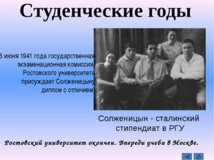 Ростовский университет окончен. Впереди учеба в Москве. Солженицын - сталинск