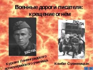 «За время пребывания в моей части Солженицын был лично дисциплинирован, требо