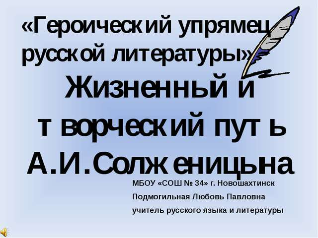 «Я с детства был воспитан в православном духе. За это еще в школе надо мной...