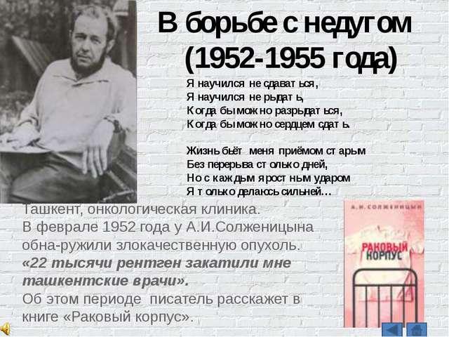 Это было первое в СССР описание лагерей ГУЛАГа. «Я в 50-м году, в какой-то до...