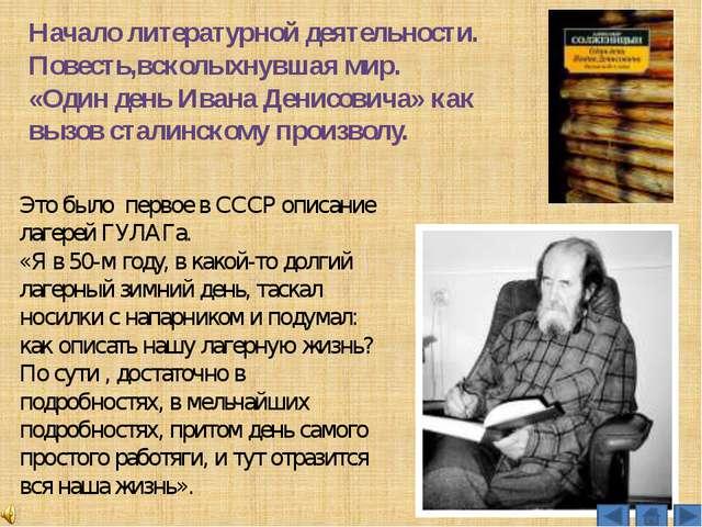 Изгнание После выступлений Солженицына в печати, признания на Западе, негласн...