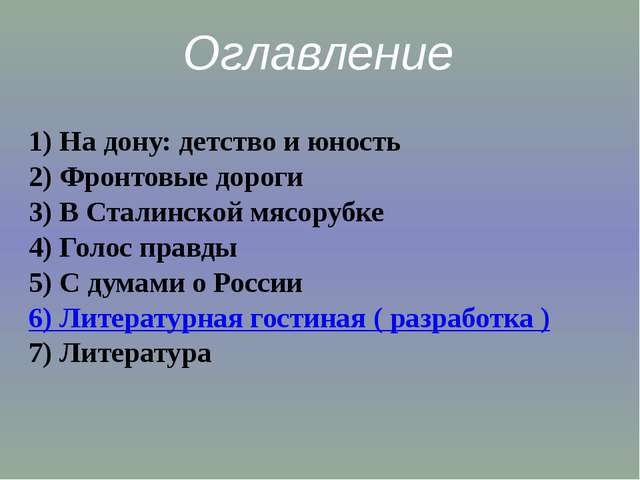 1) На дону: детство и юность 2) Фронтовые дороги 3) В Сталинской мясорубке 4)...