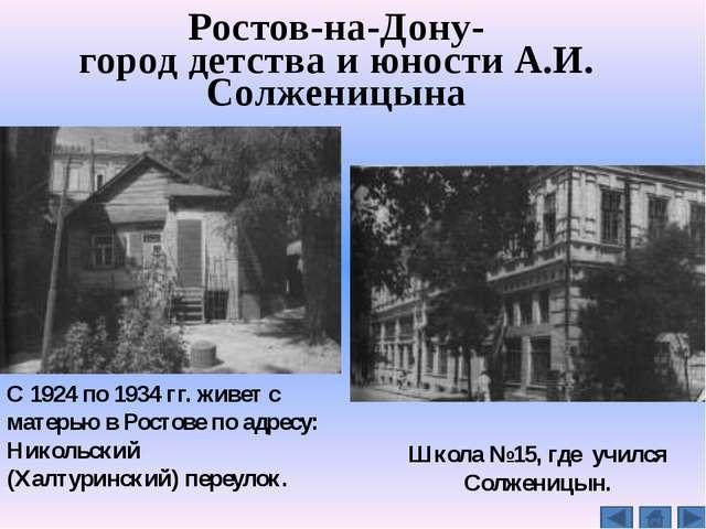 С 1924 по 1934 гг. живет с матерью в Ростове по адресу: Никольский (Халтуринс...