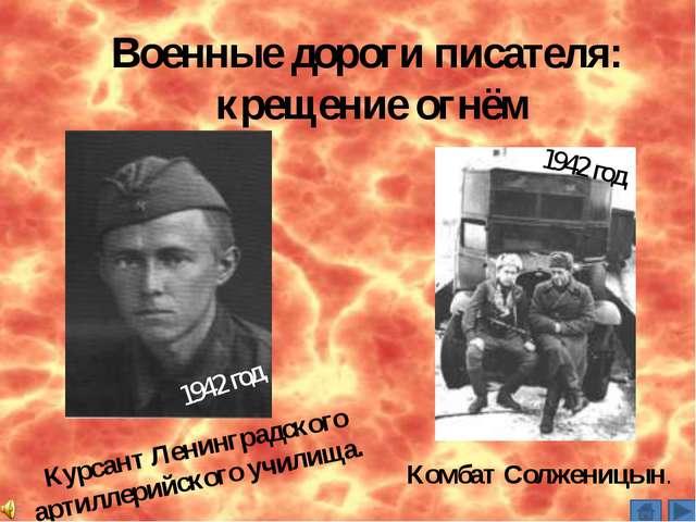«За время пребывания в моей части Солженицын был лично дисциплинирован, требо...
