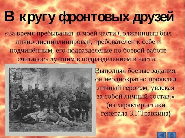 Арест 1945-1953 (8 лет лагерей) 9 февраля 1945 года прямо на командном пункте...