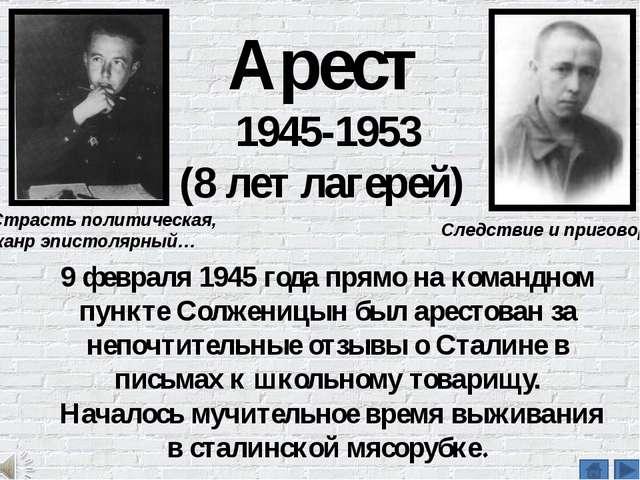Ташкент, онкологическая клиника. В феврале 1952 года у А.И.Солженицына обна-р...