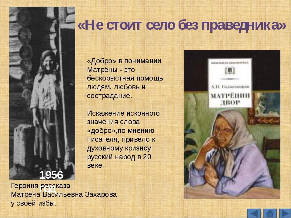 А.И.Солженицын – Лауреат Нобелевской премии В 1970 году писателю вручают Нобе...
