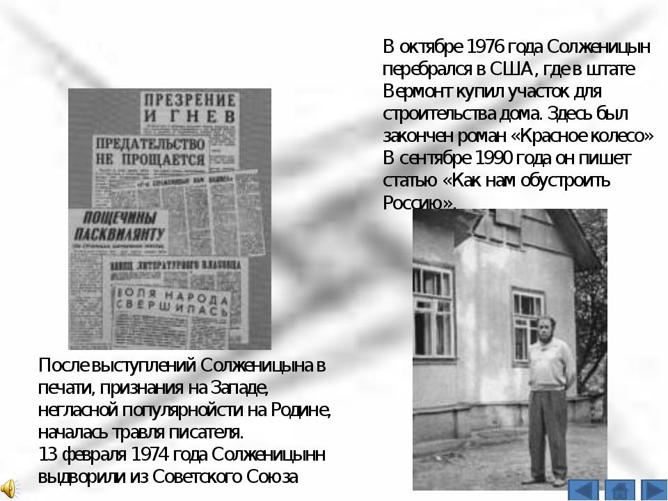 А.И.Солженицын объяснил нам, как человеку стать человеком в той стране, в те...