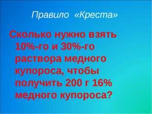 Правило «Креста» Сколько нужно взять 10%-го и 30%-го раствора медного купорос
