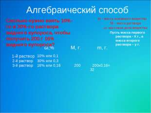 Алгебраический способ Сколько нужно взять 10%-го и 30%-го раствора медного ку