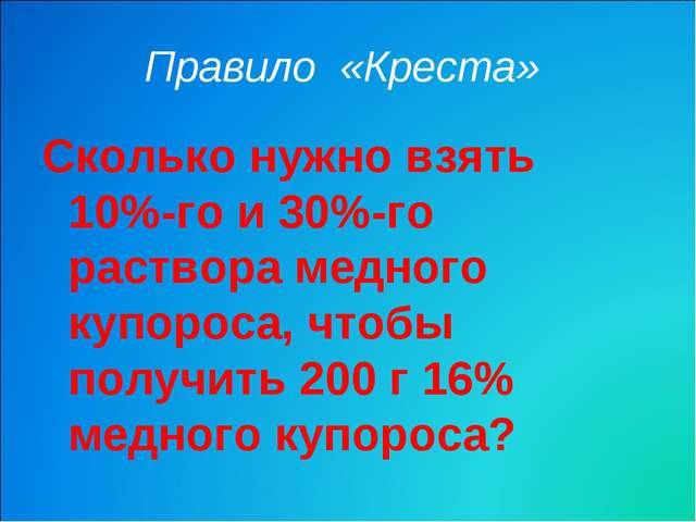 Правило «Креста» Сколько нужно взять 10%-го и 30%-го раствора медного купорос...