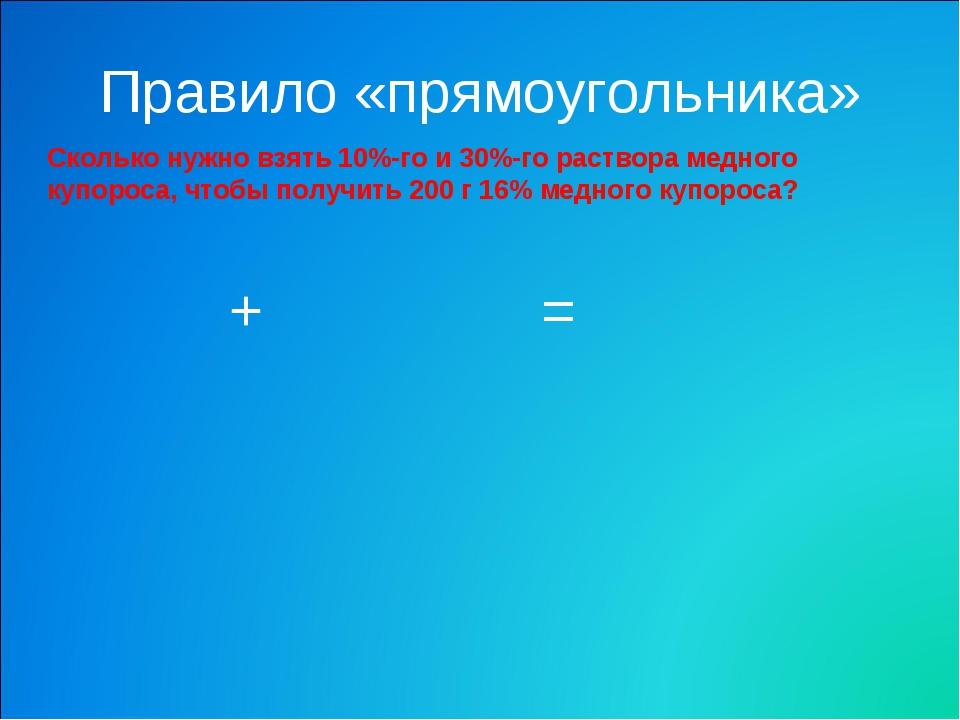 Правило «прямоугольника»  Сколько нужно взять 10%-го и 30%-го раствора медно...