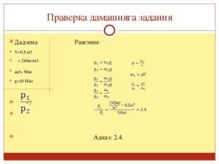 Праверка дамашняга задання Дадзена Рашэнне V=0,5 м3 ρ = 240кг/м3 m2= 50кг  g