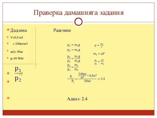 Праверка дамашняга задання Дадзена Рашэнне V=0,5 м3 ρ = 240кг/м3 m2= 50кг  g...