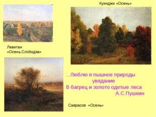 Левитан «Осень.Слободка» Куинджи «Осень» Саврасов «Осень» …Люблю я пышное при