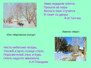 Юон «Мартовское солнце» Левитан «Март» Зима недаром злится, Прошла её пора- В