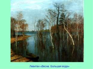 Левитан «Весна. Большая вода»