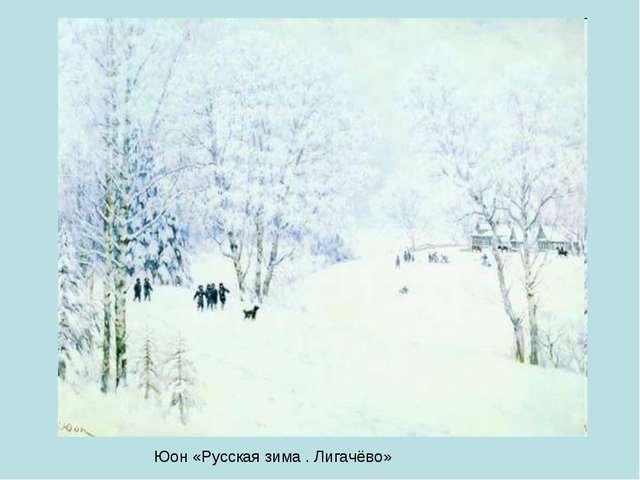 Юон «Русская зима . Лигачёво»
