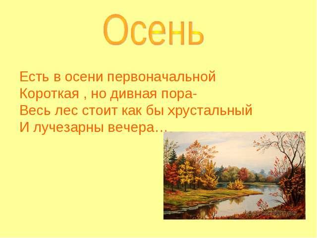 Есть в осени первоначальной Короткая , но дивная пора- Весь лес стоит как бы...