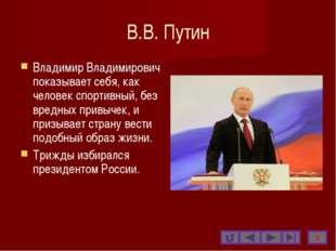 В.В. Путин Владимир Владимирович показывает себя, как человек спортивный, без