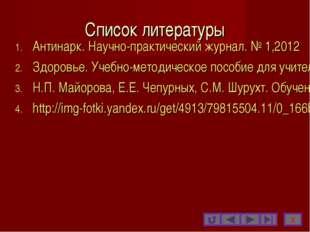 Список литературы Антинарк. Научно-практический журнал. № 1,2012 Здоровье. Уч