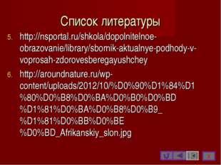 Список литературы http://nsportal.ru/shkola/dopolnitelnoe-obrazovanie/library