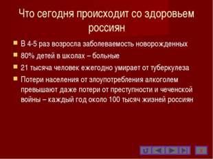 Что сегодня происходит со здоровьем россиян В 4-5 раз возросла заболеваемость