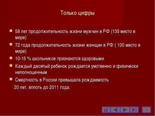 Только цифры 58 лет продолжительность жизни мужчин в РФ (135 место в мире) 72