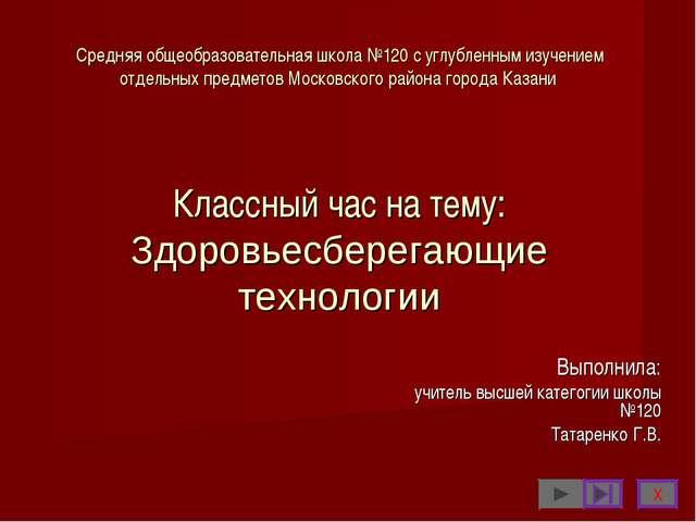 Средняя общеобразовательная школа №120 с углубленным изучением отдельных пре...