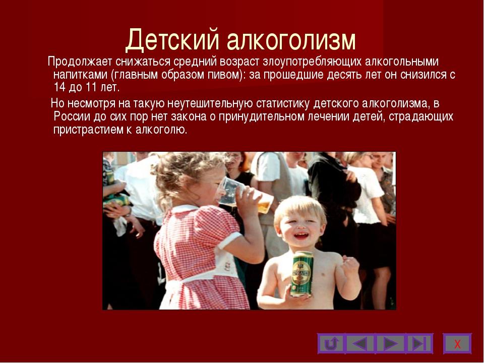 Детский алкоголизм Продолжает снижаться средний возраст злоупотребляющих алко...