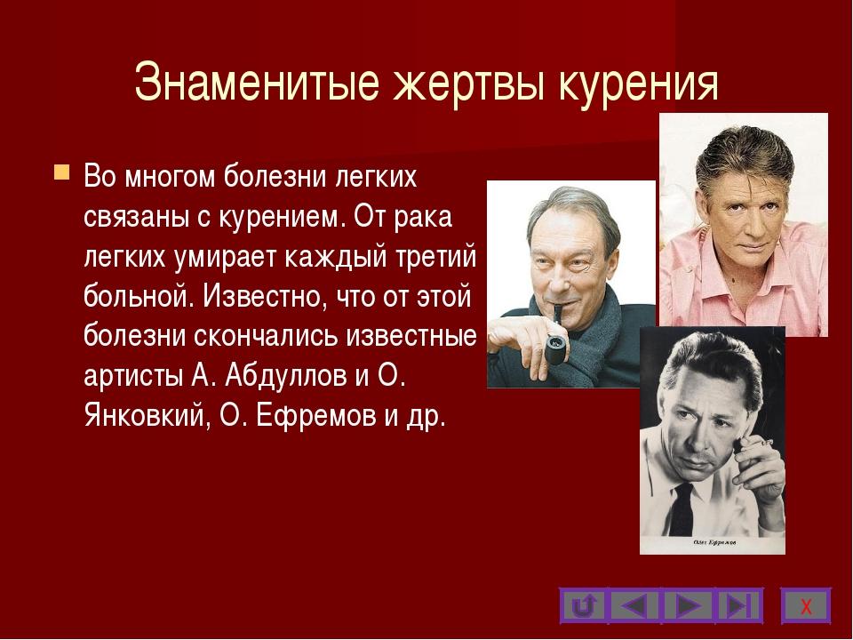 Знаменитые жертвы курения Во многом болезни легких связаны с курением. От рак...